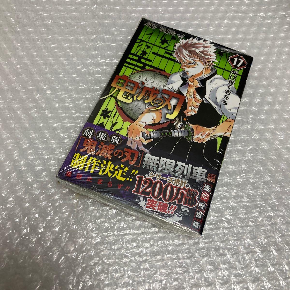 鬼滅の刃 17 (ジャンプコミックス) 初版 17巻 シュリンク付き 未開封