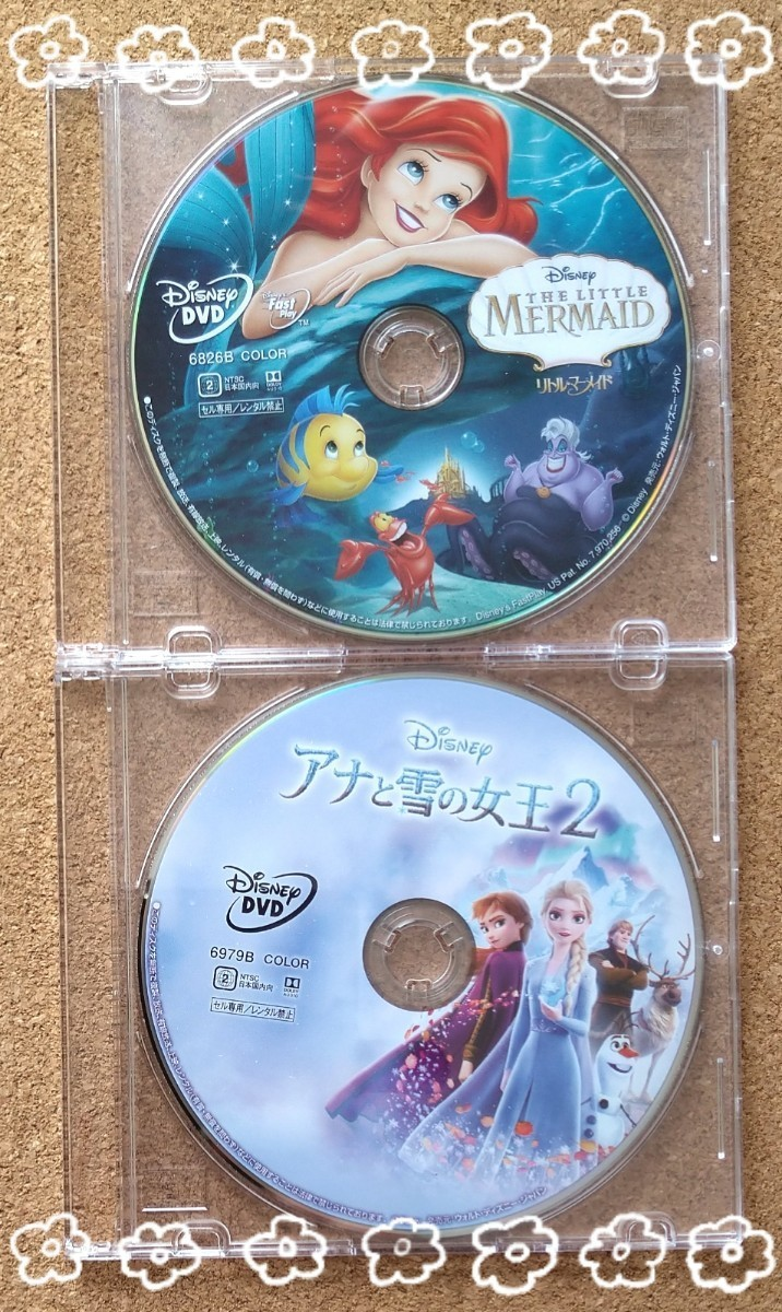 アナと雪の女王2、リトル・マーメイド DVD