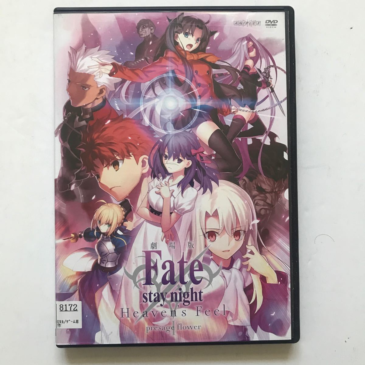 劇場版 Fate stay NIGHT DVD