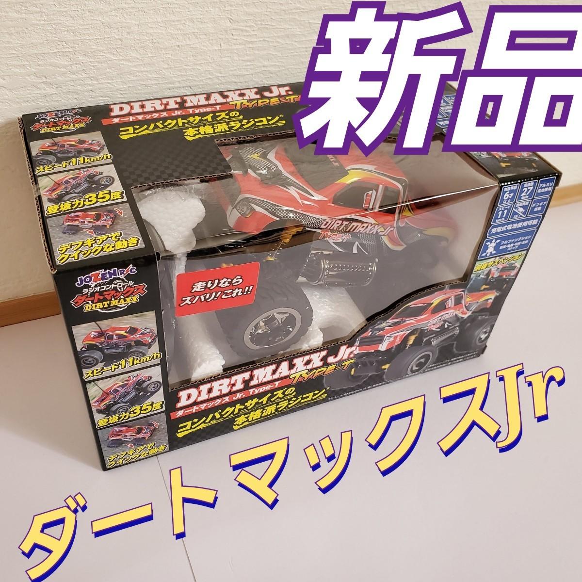 ●★新品★ジョーゼン ダートマックスJr. Type-T 1/28スケール