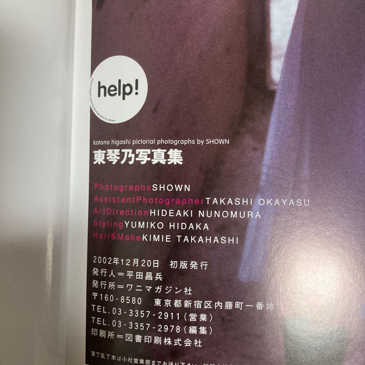 帯付き初版! 東琴乃 ( 琴乃 ) 写真集 help!