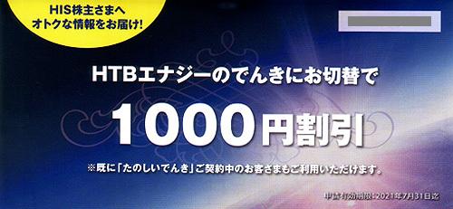 ★最新 HIS株主優待 HTBエナジー1000円割引券★送料無料条件有★_画像1