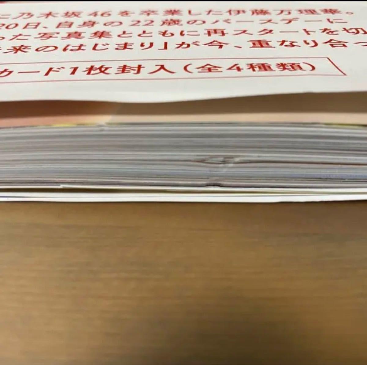 伊藤万理華写真集 エトランゼ ポストカードセット