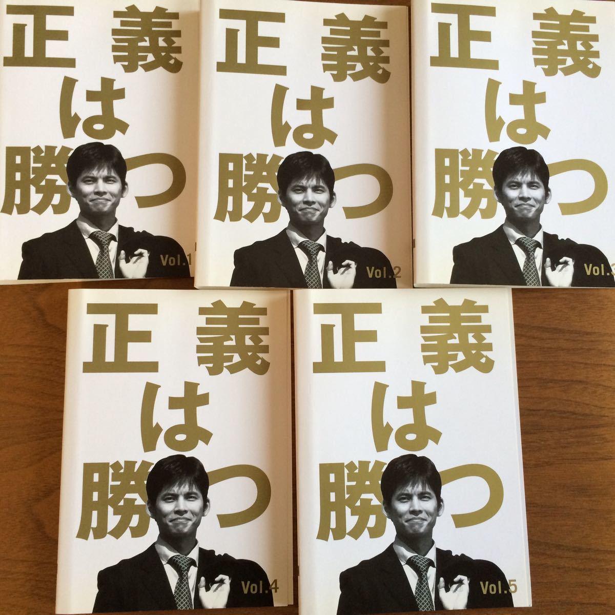 【レンタル落ちDVD】正義は勝つ 5巻セット