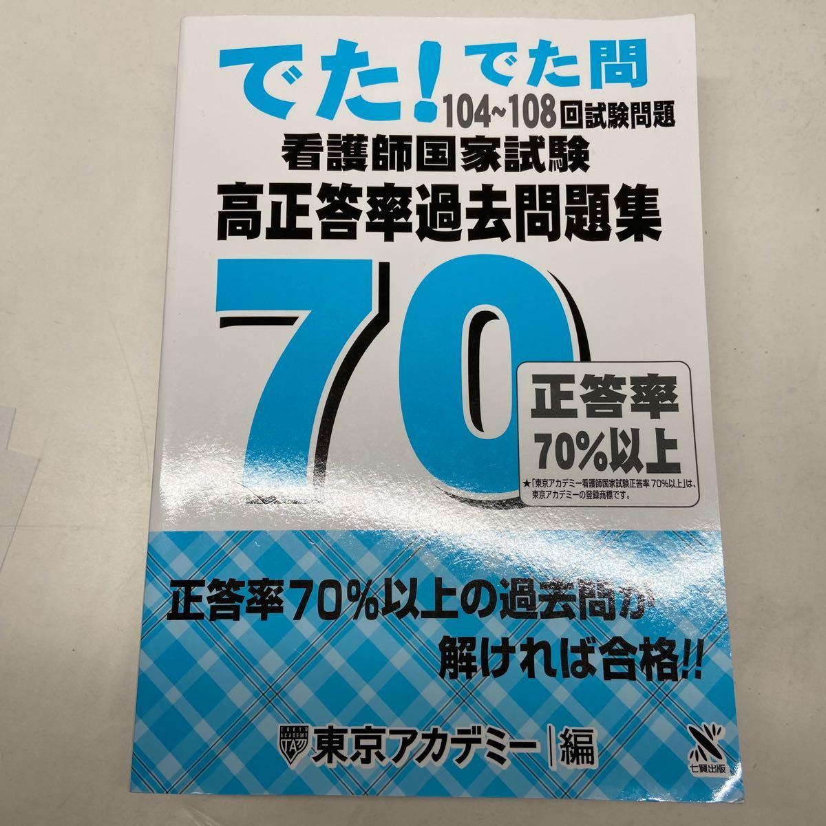 看護師国家試験高正答率過去問題集 でた! でた問104〜108回試験問題/東京アカデミー