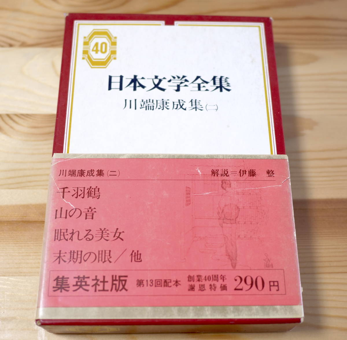 日本文学全集 40 川端康成集(二)集英社版 昭和42年