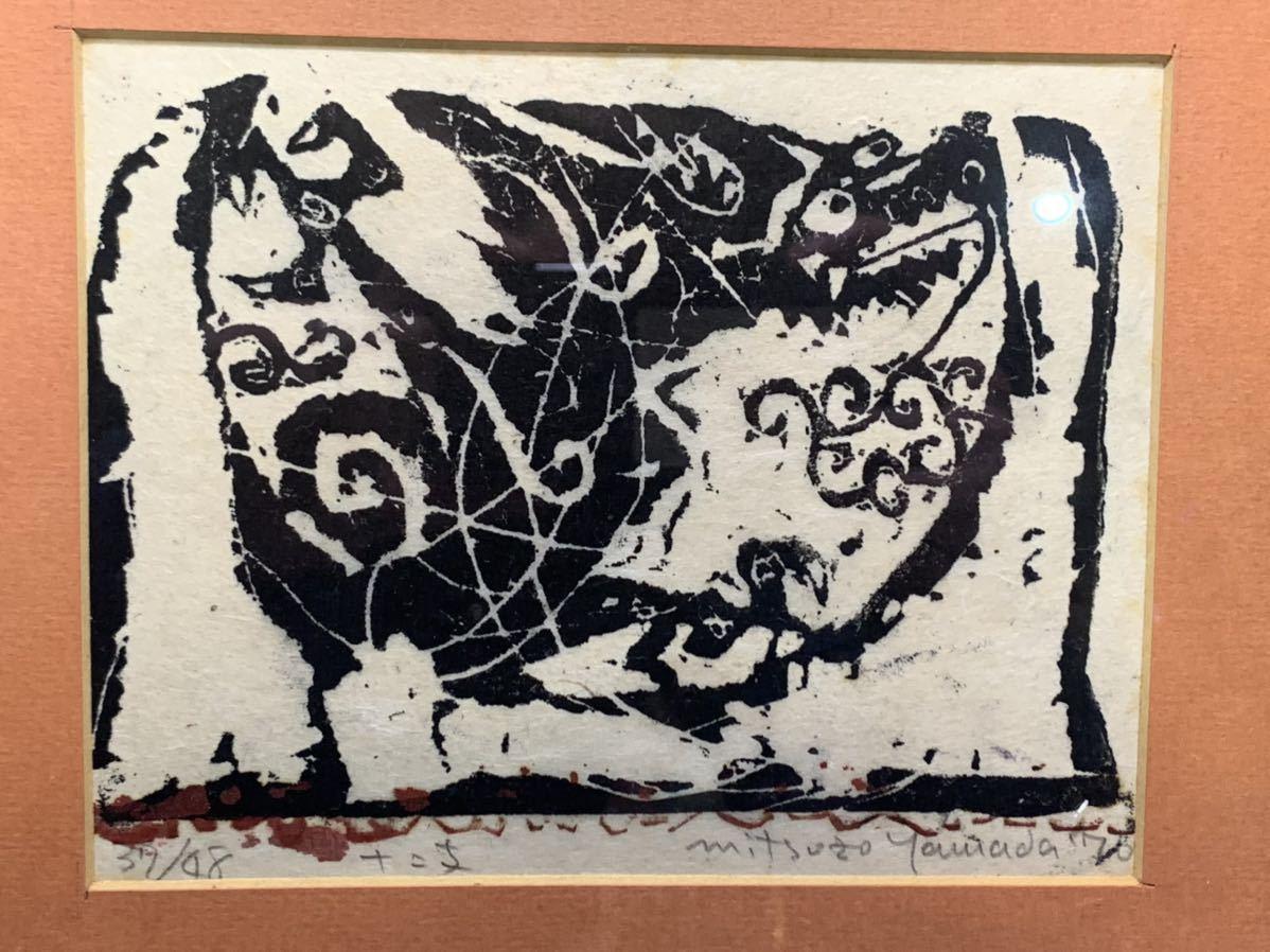 【長期保管】Mitsuzo YAMADA 山田光造 十二支 37/48 リトグラフ 版画 _画像2