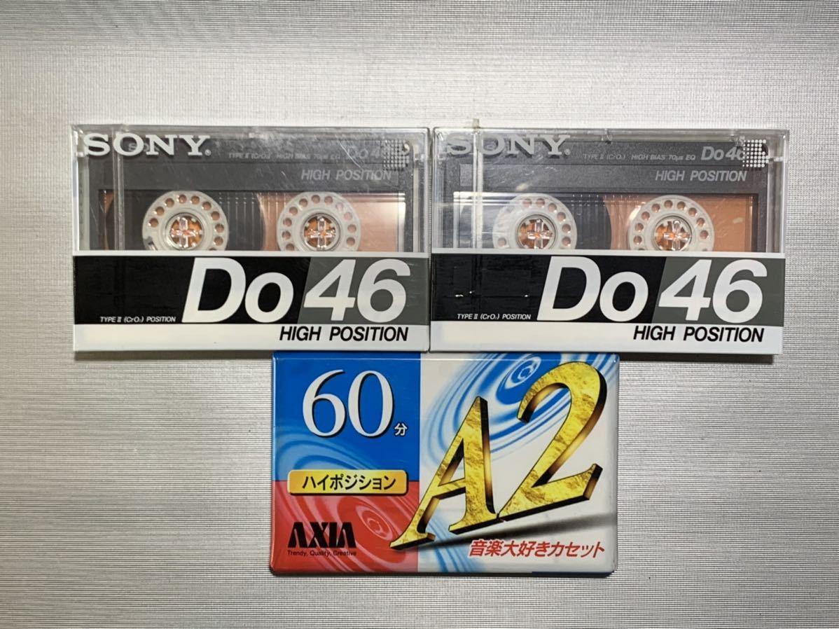 【未開封品】カセットテープ SONY DO46 ハイポジション &AXIA A2 60 ハイポジション 三本セット_画像1