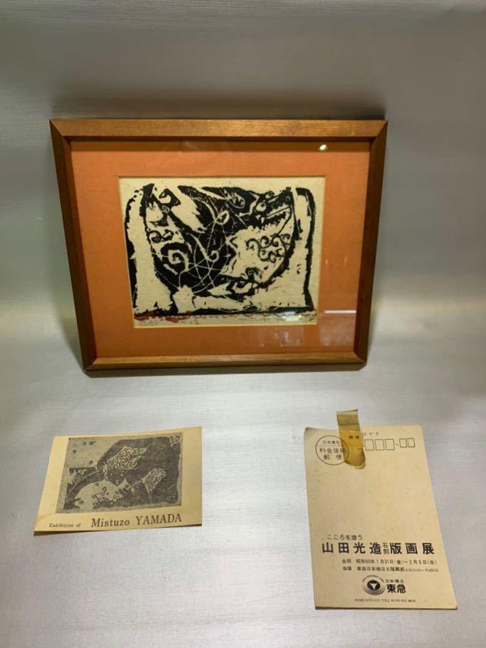 【長期保管】Mitsuzo YAMADA 山田光造 十二支 37/48 リトグラフ 版画 _画像1