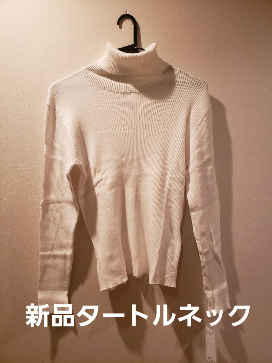 タートルネックニットセーター ホワイト レディース LL オーバーサイズ ホワイト