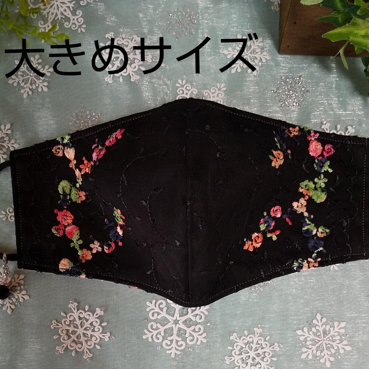 立体インナーハンドメイド、綿ガーゼ、チュール刺繍レース(ブラック×カラーフラワー)大きめサイズ、アジャスター付、チャーム付
