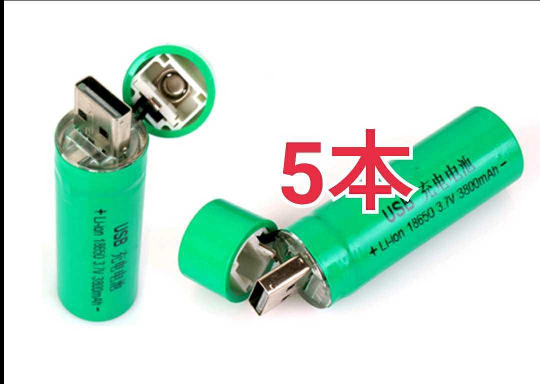 5本 USB18650充電池 リチウムイオン電池 充電器不用 3800mah_画像1