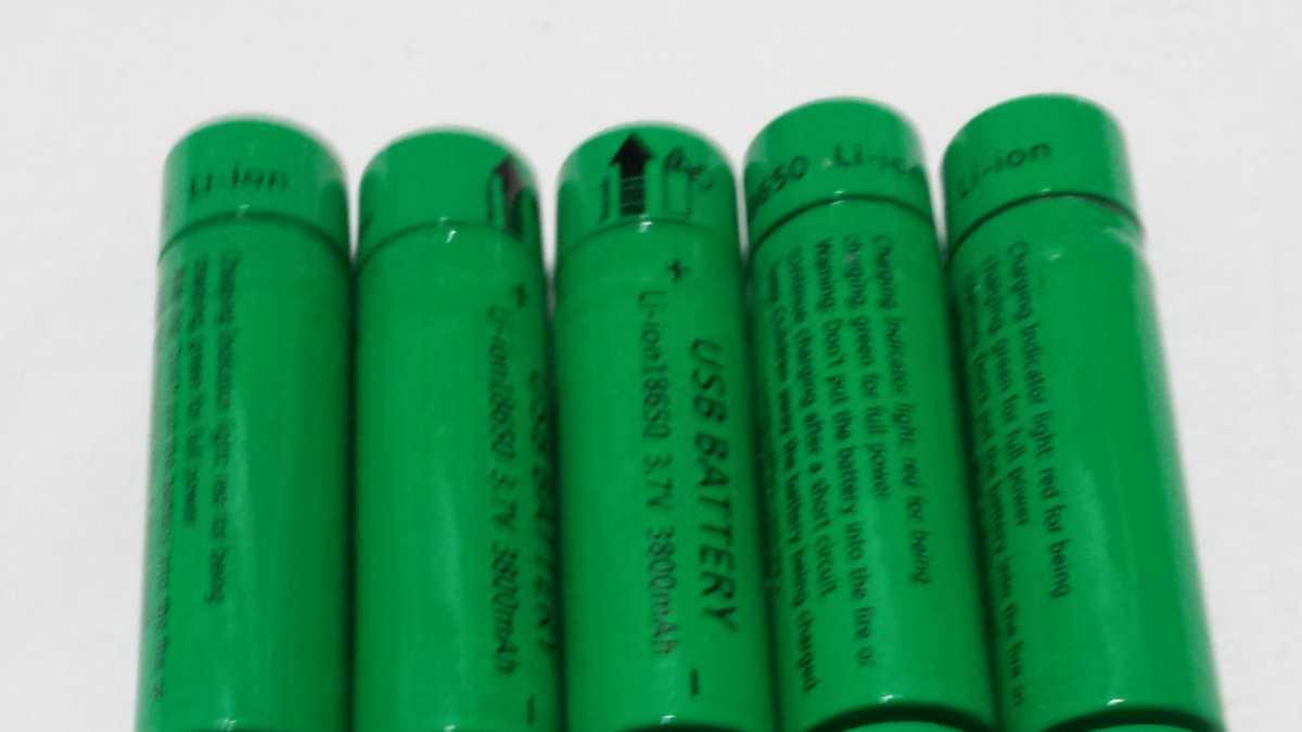 5本 USB18650充電池 リチウムイオン電池 充電器不用 3800mah_画像2
