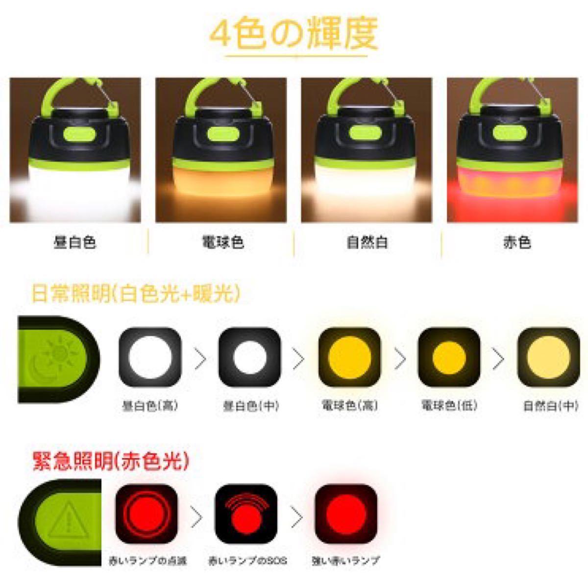 Ledランタン USB充電 4色切り替え 防災 キャンプランプ IP66防塵防水