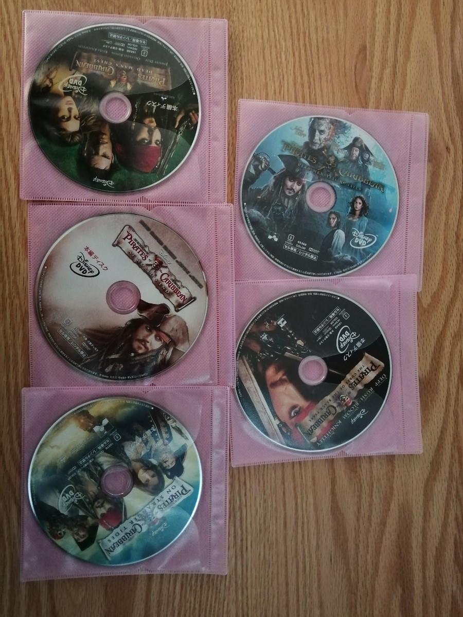 早いもの勝ち ディズニー パイレーツ・オブ・カリビアン DVD 国内正規品 未再生 5点セット