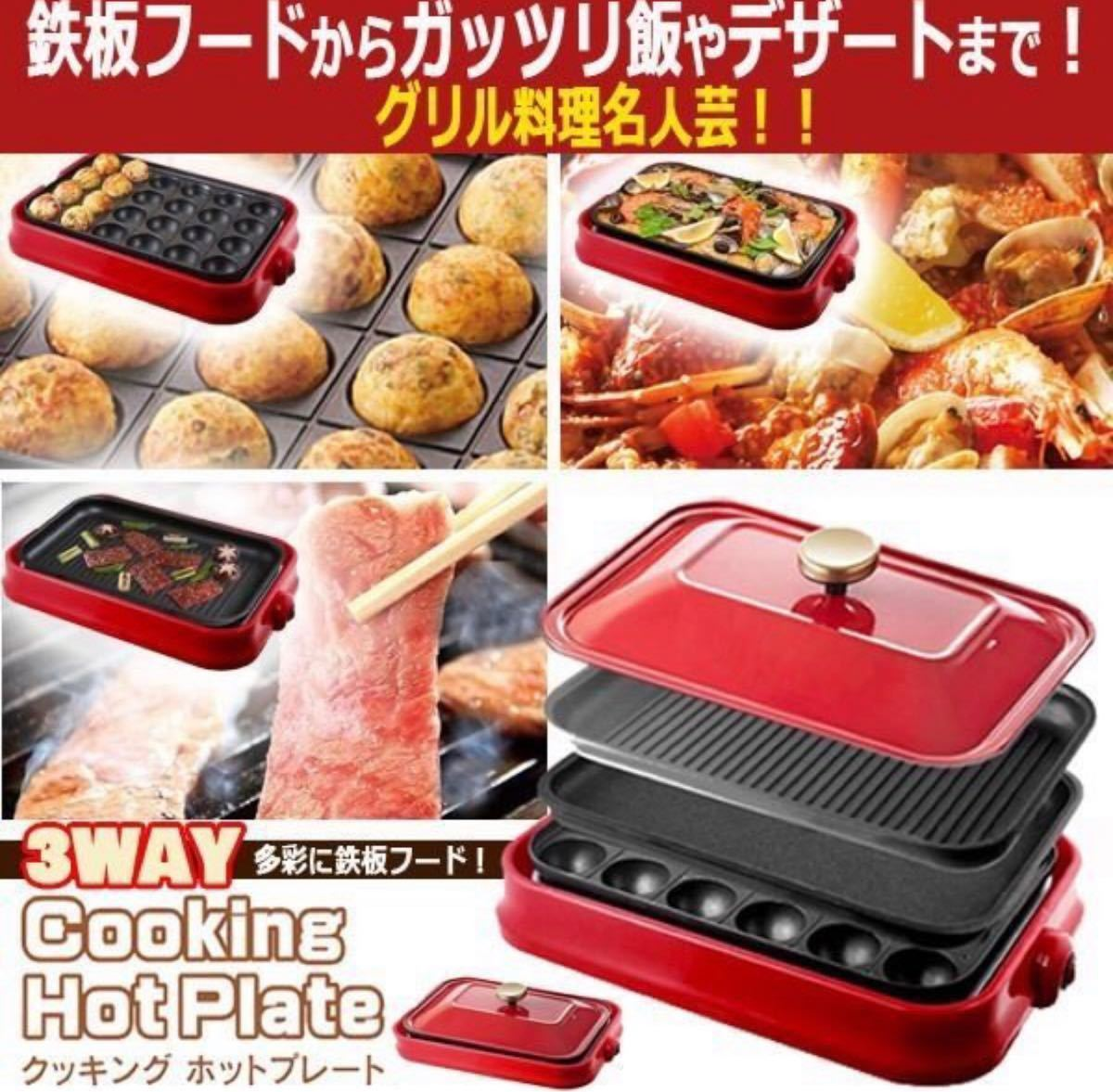 HOTPLATE 3wayホットプレート 焼き肉 鉄板 たこ焼き お好み焼き