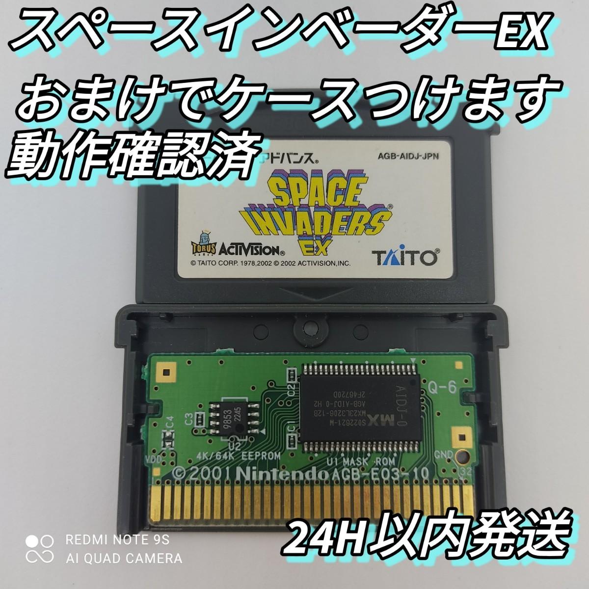 【ソフトのみ】GBA ゲームボーイアドバンス スペースインベーダーEX