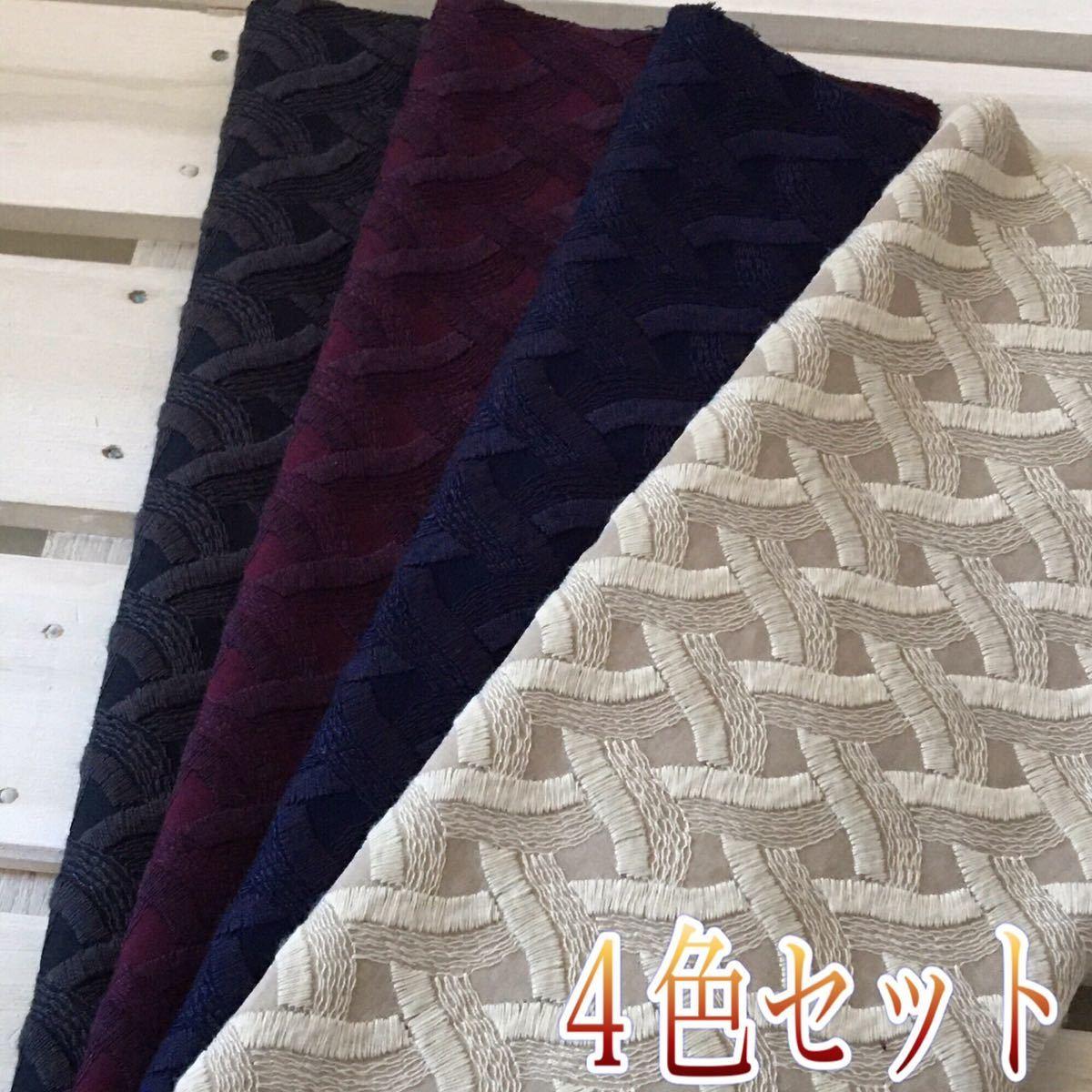 編み目柄刺繍コットンレース生地  刺繍生地 コットンレース刺繍生地 ハギレ