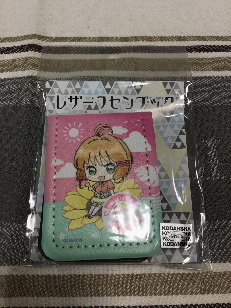 新品 カードキャプターさくら クリアカード編 木之本桜 夏ver. ミニキャラ レザーフセンブック ★
