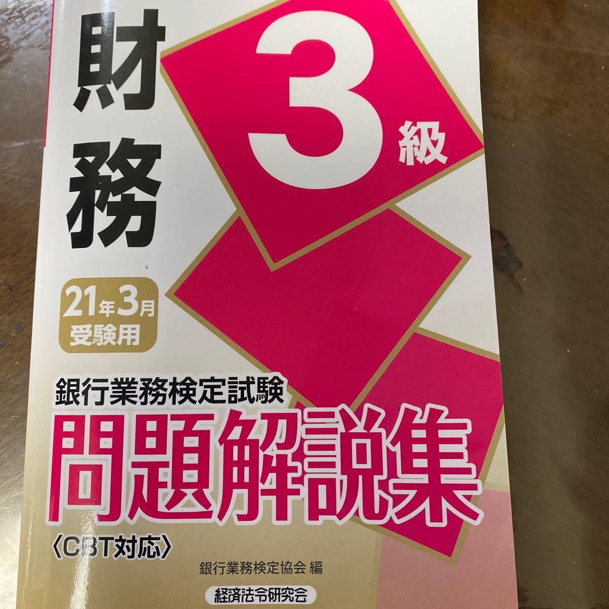 財務三級問題集