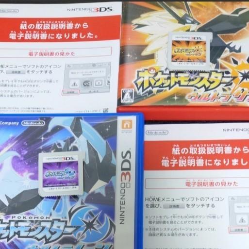 3DSソフト ポケットモンスターウルトラサン ウルトラムーン