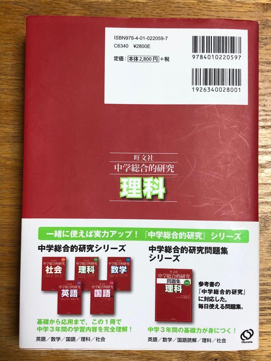 中学総合的研究 理科 三訂版 旺文社