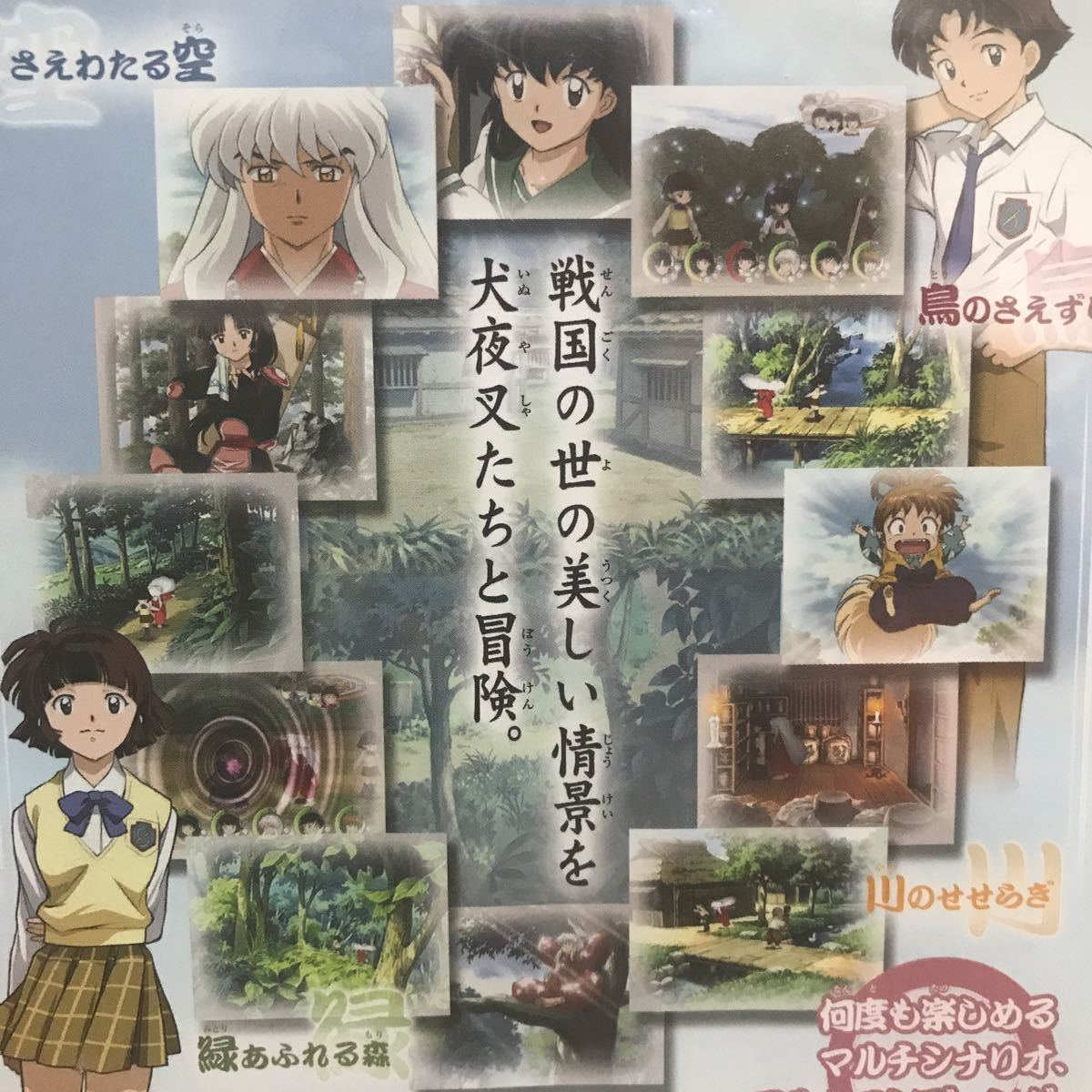◆新品未開封 犬夜叉~呪詛の仮面~ PS2 バンダイ