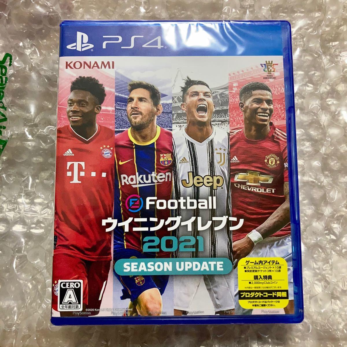 【PS4】 eFootball ウイニングイレブン 2021 SEASON UPDATE (通常版)