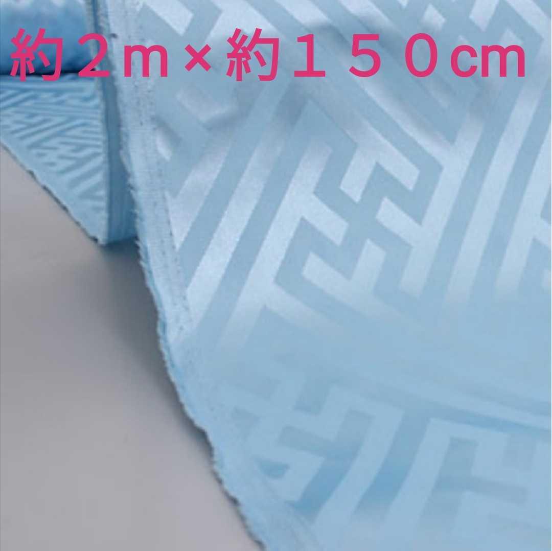 生地 サテン生地 布 ハギレ 約150cm 約2m はぎれ 布地 ハンドメイド インテリア雑貨作りに 手芸 素材