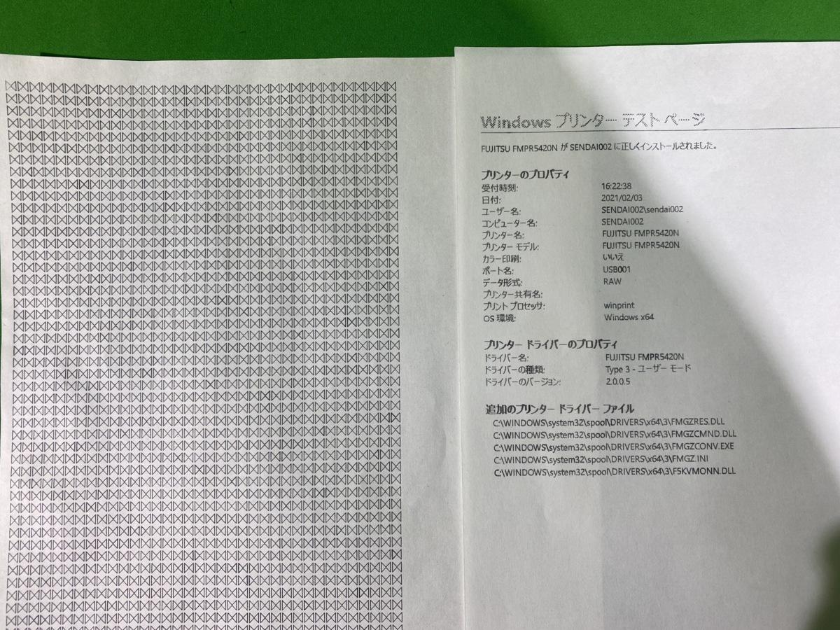 【埼玉発】【FUJITSU】★FMPR5420 ドットプリンター 動作確認済★(11-432)_画像8