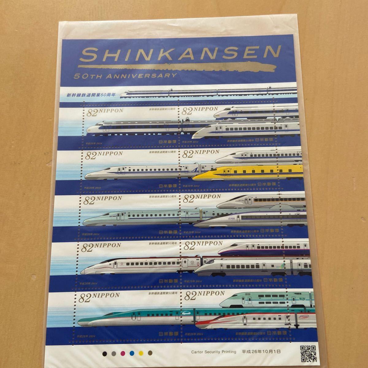 鉄道シリーズ 第3・4・6集 新幹線50周年