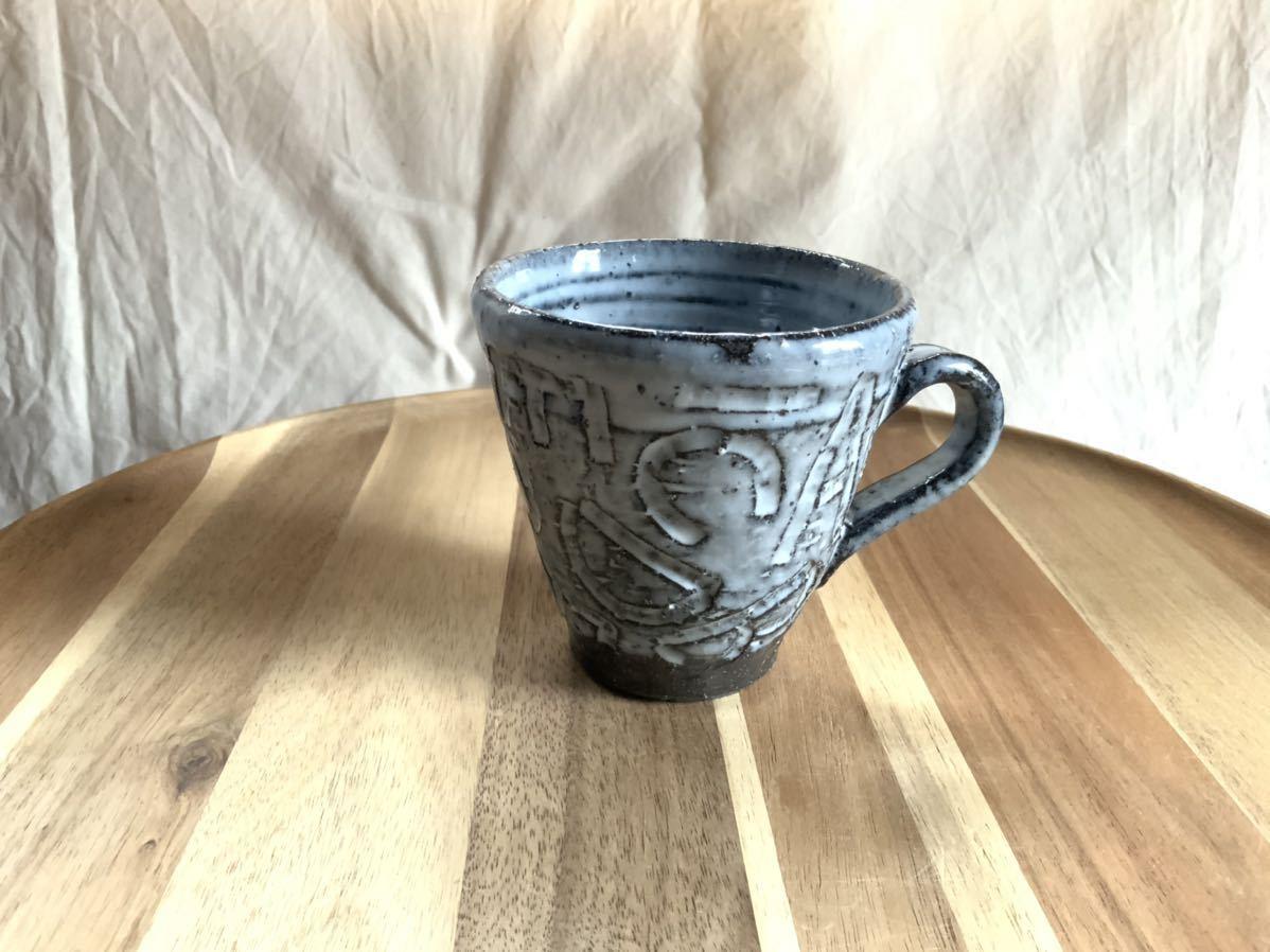 141 黒御影土 アルファベット マグカップ コーヒーカップ オブジェ インテリア 陶器 和食器 釉薬_画像1