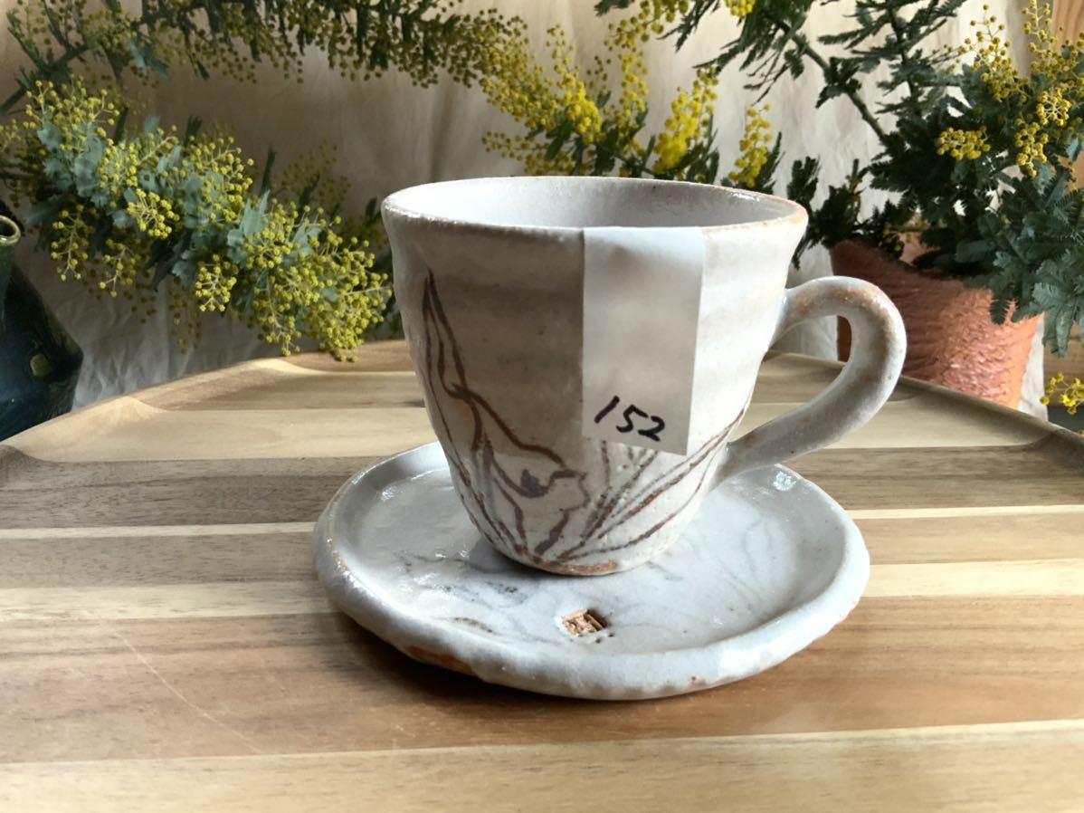 152 カラー 花 志野 カップ&ソーサー マグカップ コーヒーカップ オブジェ ティーカップ インテリア 陶器 釉薬_画像7
