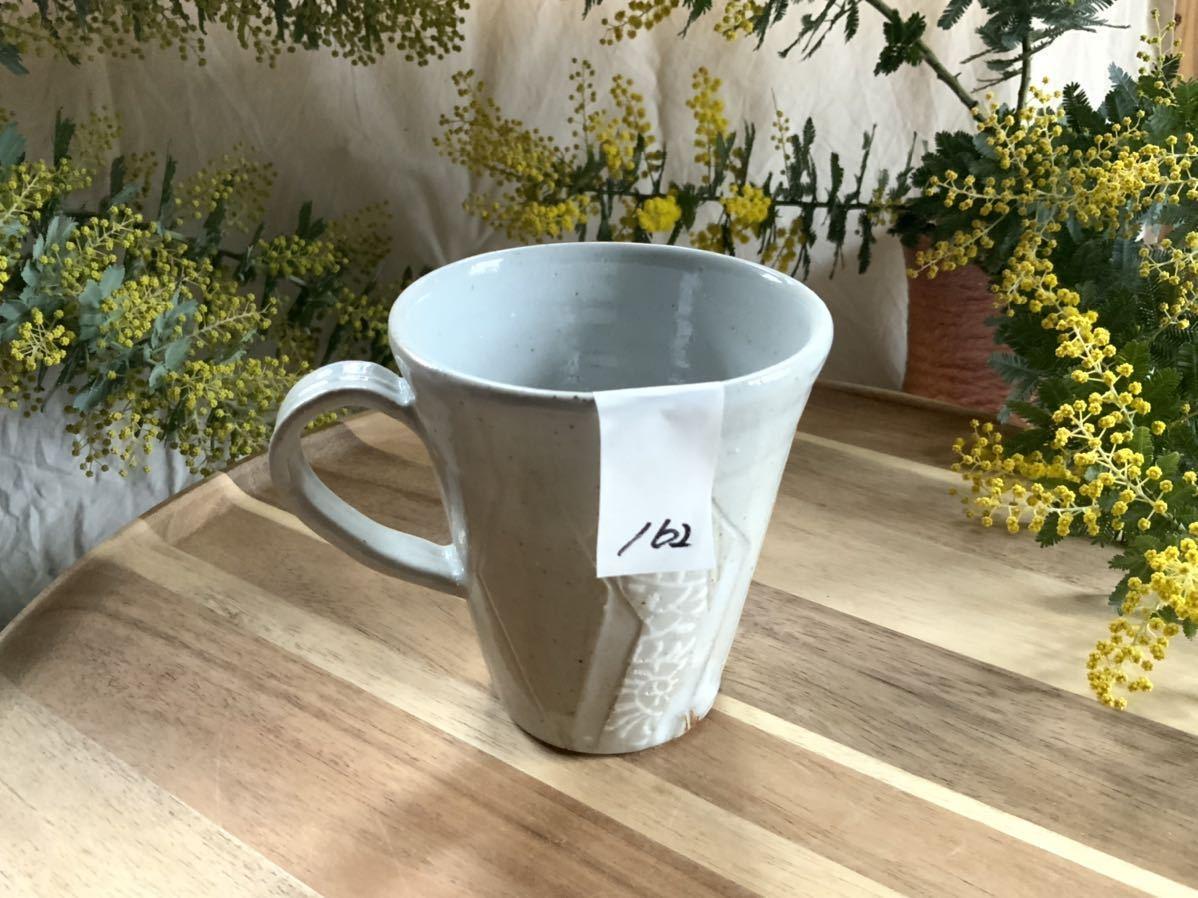 162 マグカップ コーヒーカップ ホワイト オブジェ インテリア 陶器 釉薬 アスタリスク_画像6