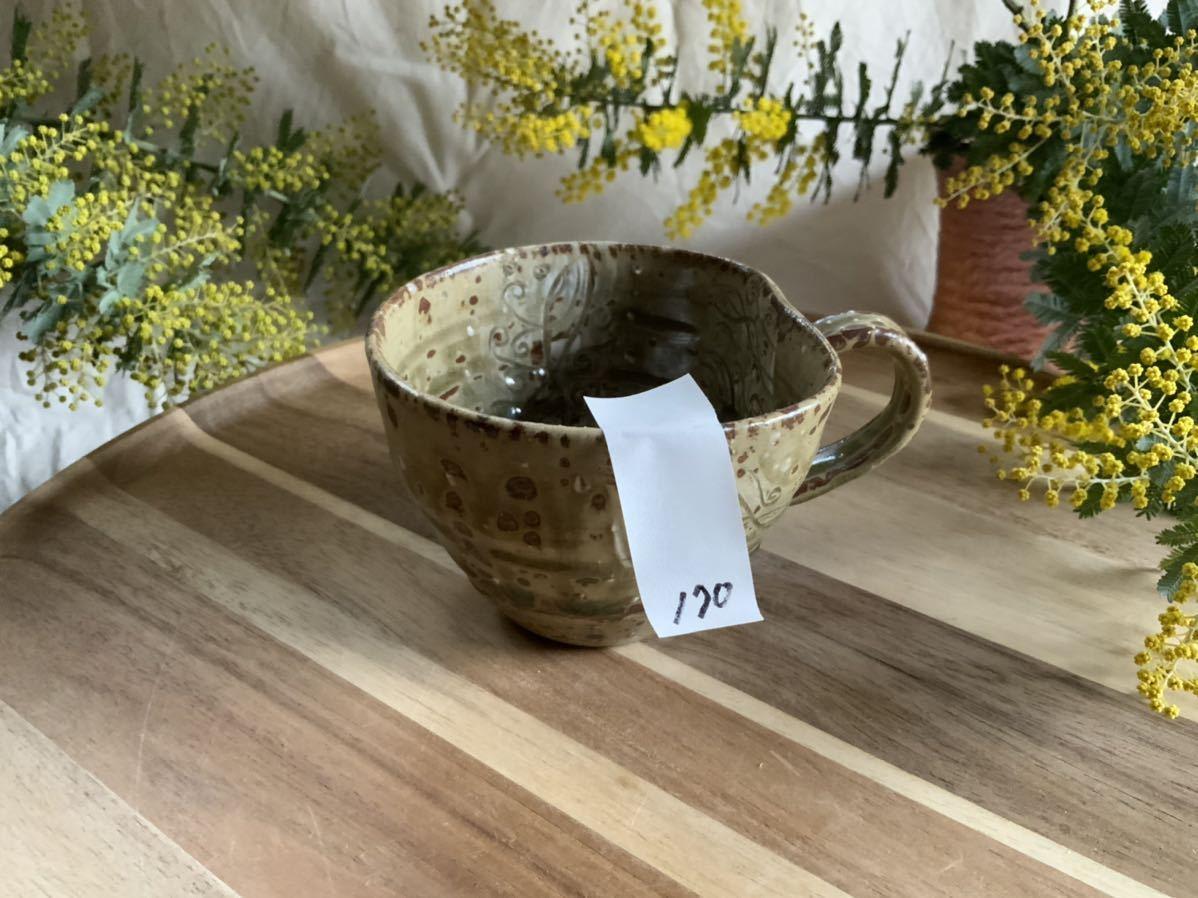 170 黄瀬戸 マグカップ コーヒーカップ オブジェ インテリア 陶器 釉薬 珈琲 食器 草花_画像7