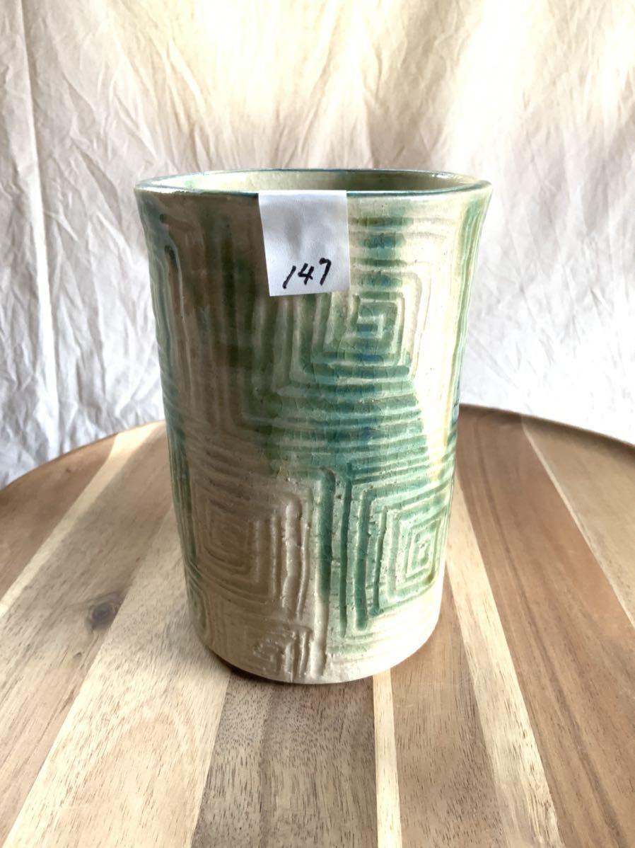 147 黄瀬戸 織部焼 花瓶 オブジェ インテリア 陶器 釉薬_画像6