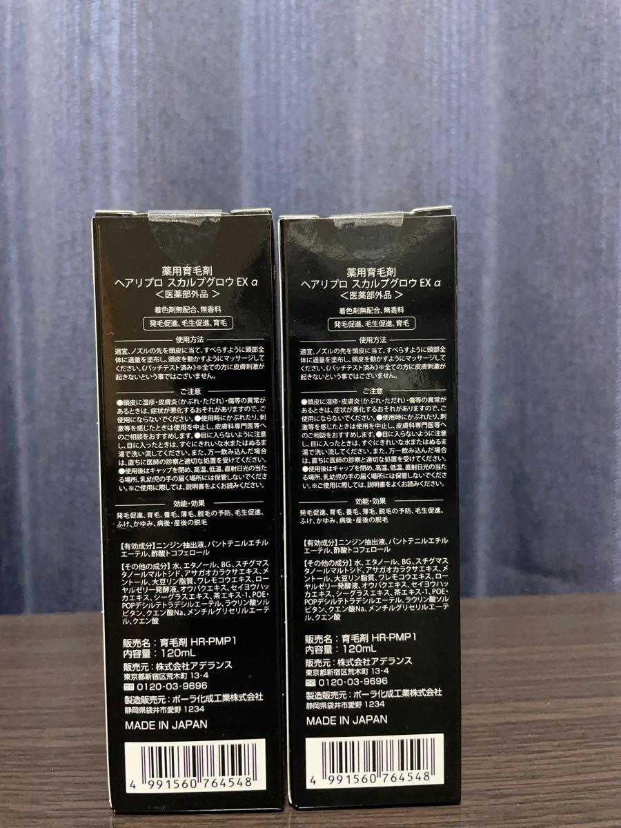 アデランス 薬用育毛剤 ヘアリプロ スカルプグロウ EX 2個セット