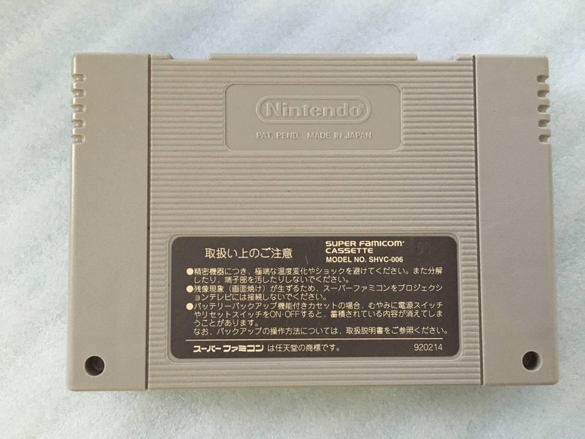 21-0212-28 スーパーファミコン ガメラ 動作品 SFC スーファミ