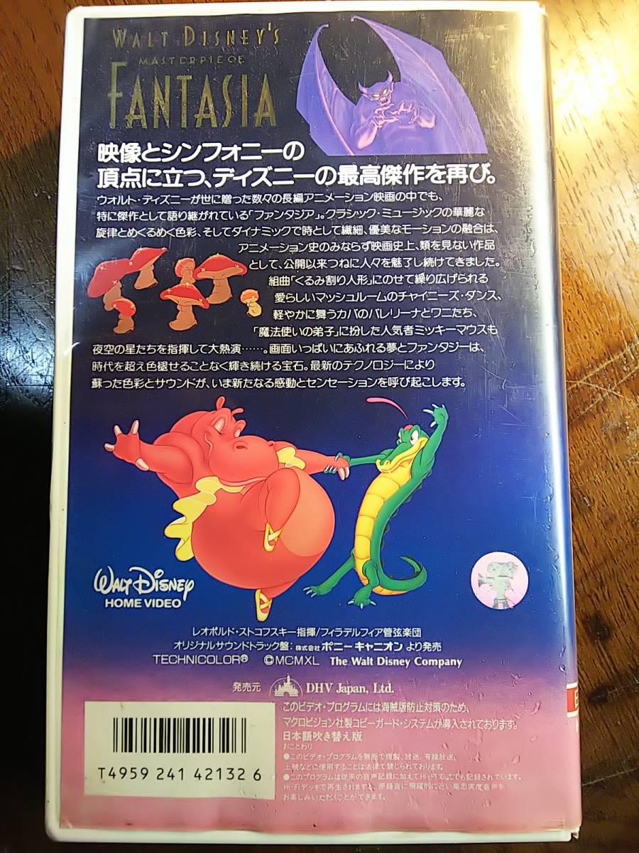 VHSファンタジア 日本語吹き替え版 ディズニービデオ_画像2