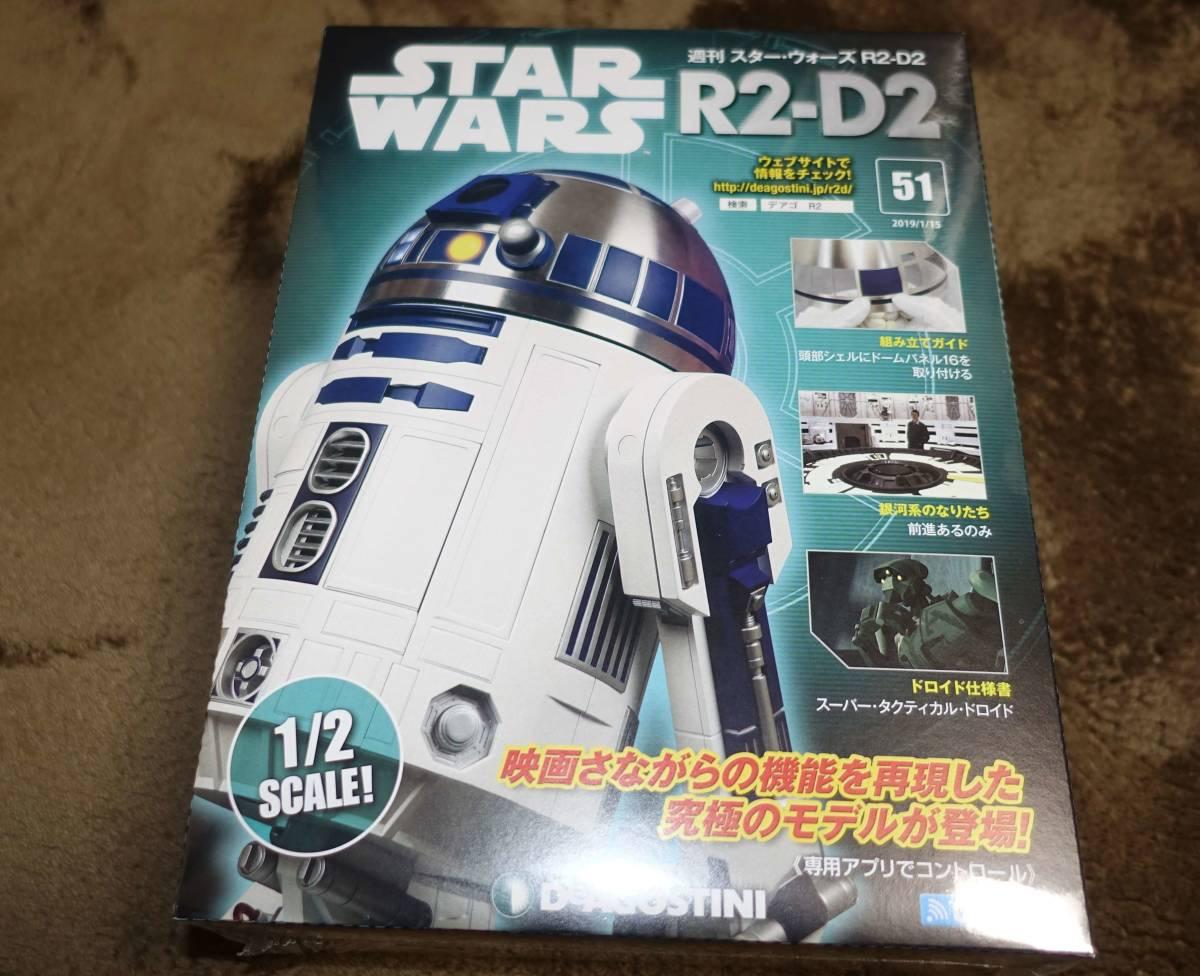 デアゴスティーニ 週刊スターウォーズ R2D2 未開封新品 51号_画像1