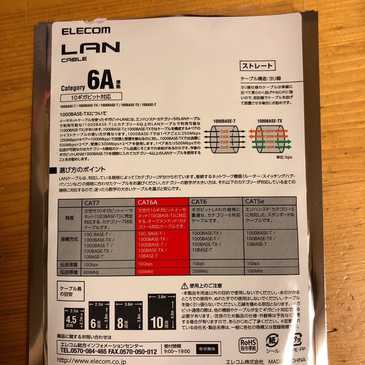 エレコム LD-GPASST/BU15 ツメ折れ防止スーパースリムLANケーブル Cat6A準拠 1.5m