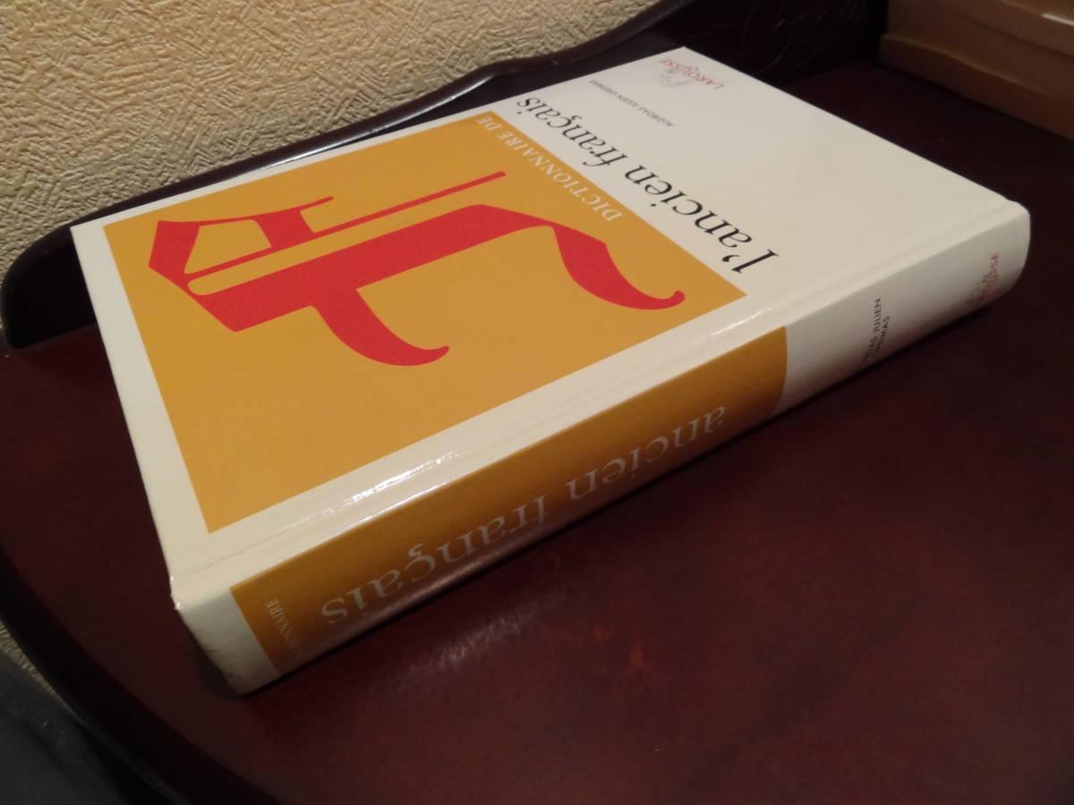 特価品 Dictionnaire de l'ancien francais(LAROUSSE)ラルース_画像2