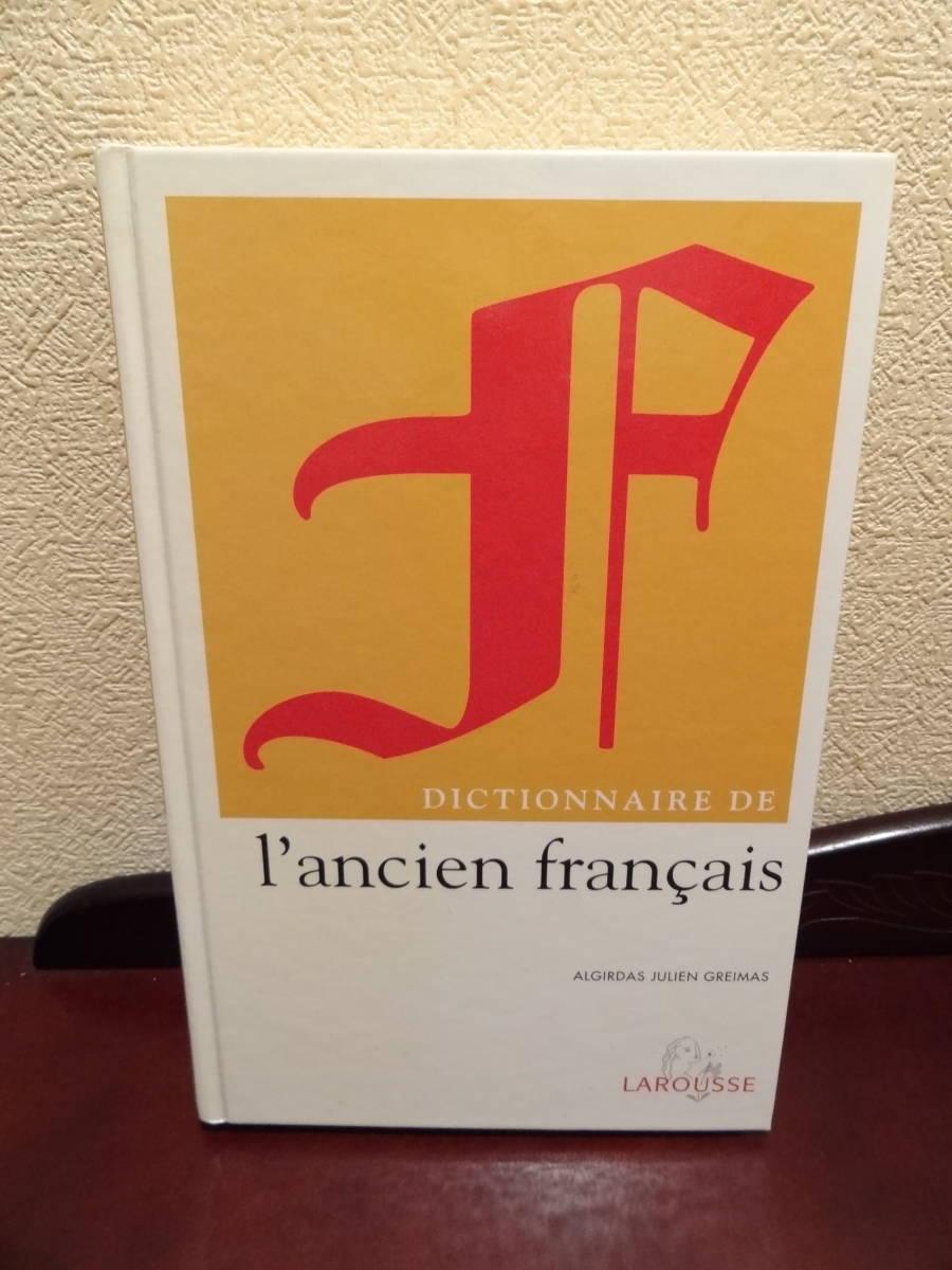 特価品 Dictionnaire de l'ancien francais(LAROUSSE)ラルース_画像1