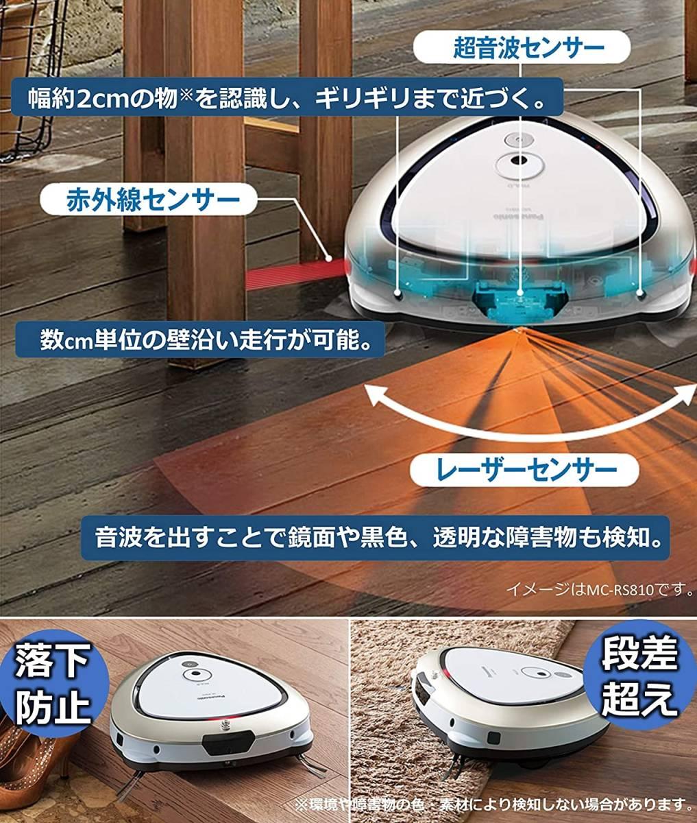 447送料無料[SALE]新品未開封 Panasonic ロボット掃除機 RULO(ルーロ)スマホ対応モデル シャンパンゴールド■MC-RS520-N■激安SHOP24_画像3
