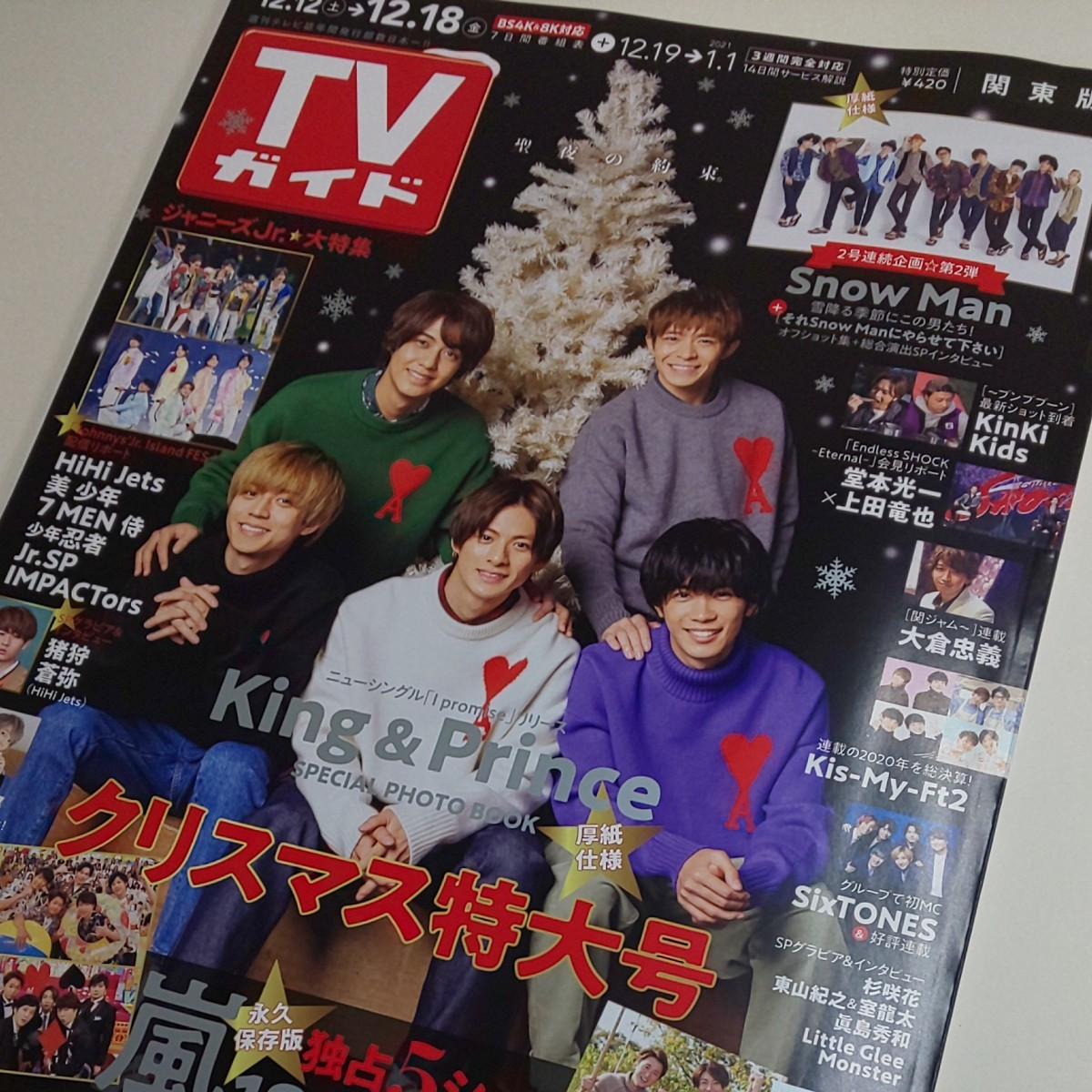 TVガイド キンプリ