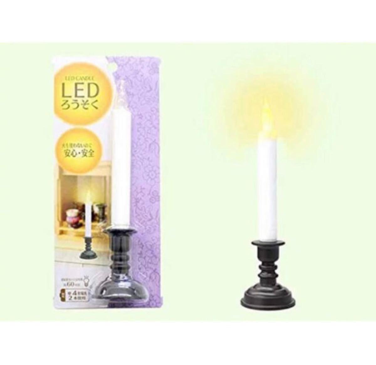 【値下げ中】LEDろうそく2本、LED線香1本セット