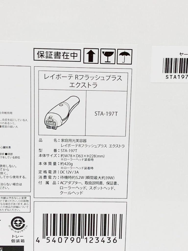 [新品未開封・送料無料] レイボーテ RフラッシュPLUS EXセット ヤーマン