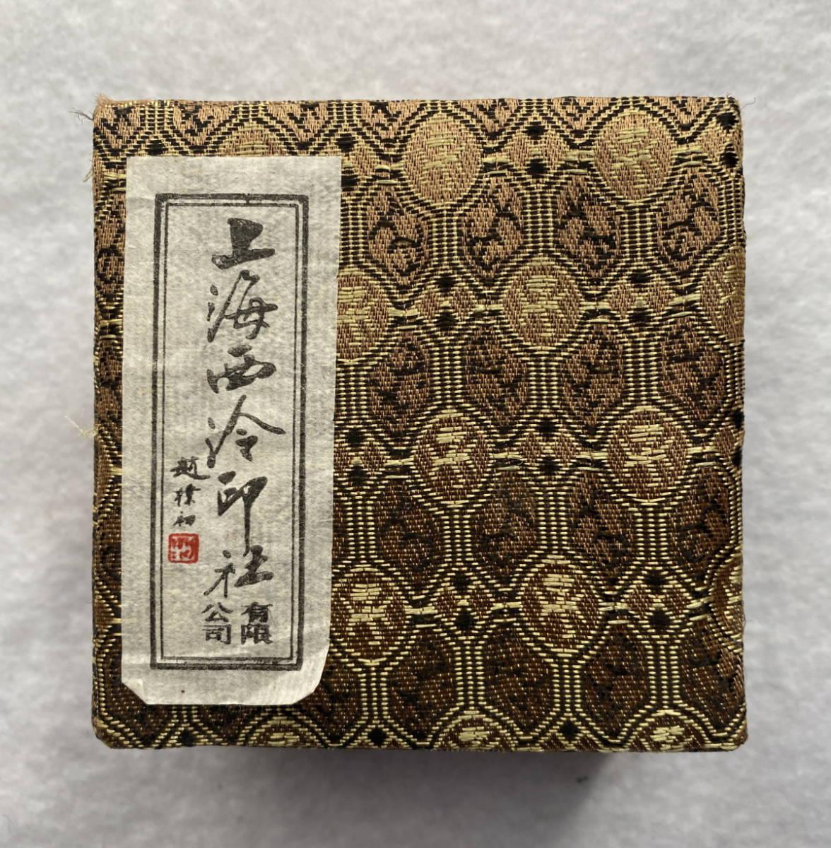上海西冷印社 朱肉 印泥 篆刻 練りこみ済 色彩よし_画像3