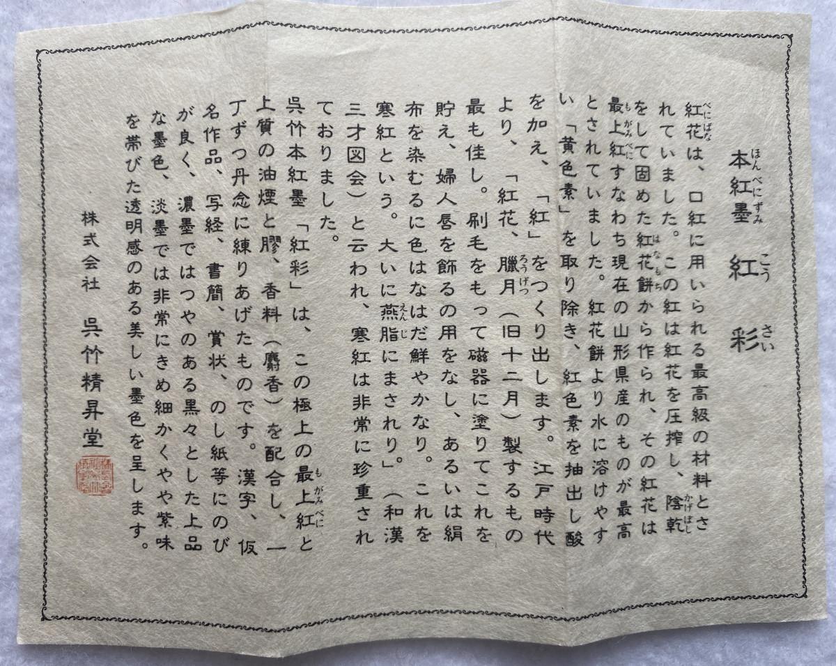 呉竹精昇堂 呉竹本紅墨 紅彩 和墨 書道_画像5
