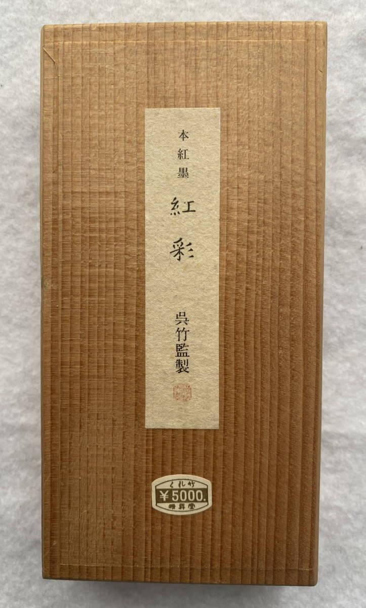 呉竹精昇堂 呉竹本紅墨 紅彩 和墨 書道_画像4